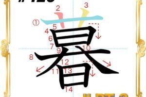 kanji-n3-japanese-0426