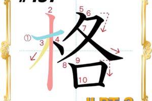 kanji-n3-japanese-0437