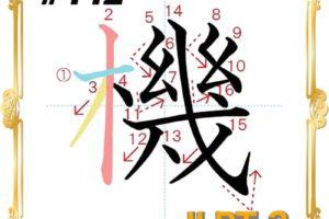kanji-n3-japanese-0442