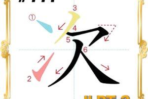 kanji-n3-japanese-0444