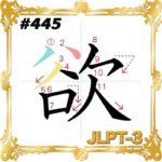 kanji-n3-japanese-0445