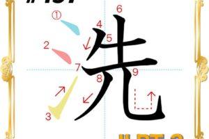 kanji-n3-japanese-0457