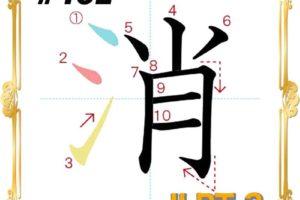 kanji-n3-japanese-0461