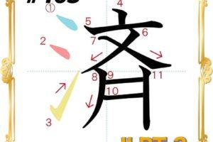 kanji-n3-japanese-0463