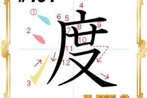 kanji-n3-japanese-0464