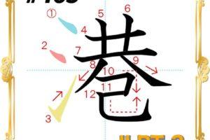 kanji-n3-japanese-0465