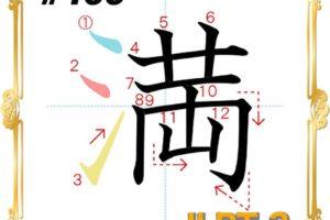 kanji-n3-japanese-0466