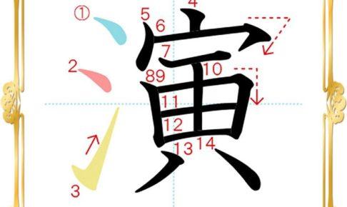 kanji-n3-japanese-0467
