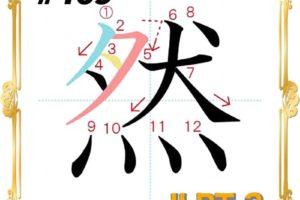 kanji-n3-japanese-0469