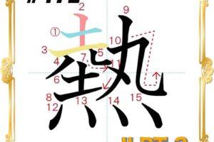 kanji-n3-japanese-0471