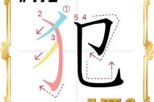 kanji-n3-japanese-0472