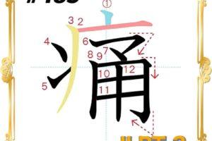 kanji-n3-japanese-0485