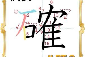 kanji-n3-japanese-0494