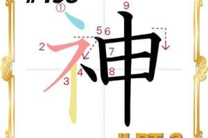 kanji-n3-japanese-0498