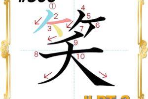 kanji-n3-japanese-0506