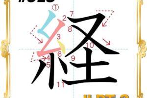 kanji-n3-japanese-0513