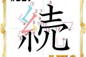 kanji-n3-japanese-0517