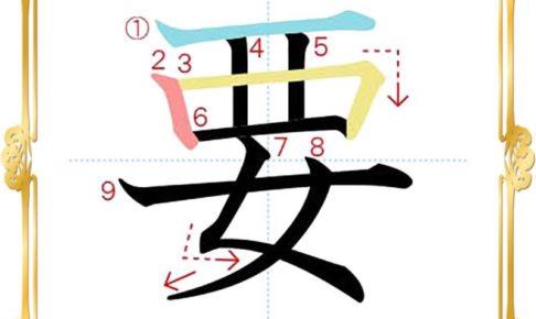 kanji-n3-japanese-0540