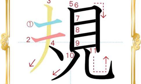 kanji-n3-japanese-0541
