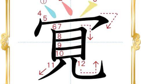 kanji-n3-japanese-0542