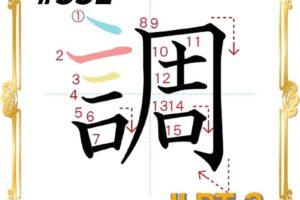 kanji-n3-japanese-0551