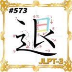 kanji-n3-japanese-0573