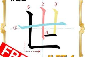 kanji-n4-japanese-0082