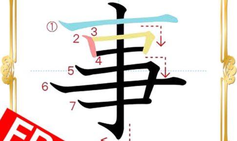 kanji-n4-japanese-0084