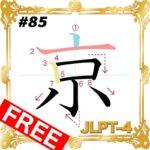 kanji-n4-japanese-0085