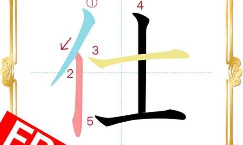 kanji-n4-japanese-0086
