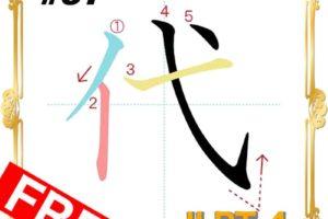 kanji-n4-japanese-0087