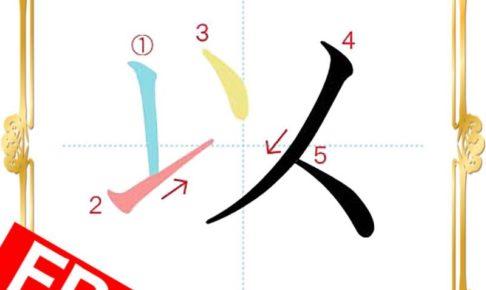 kanji-n4-japanese-0088