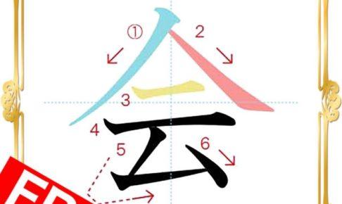 kanji-n4-japanese-0089