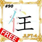 kanji-n4-japanese-0090