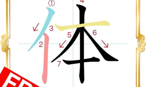 kanji-n4-japanese-0091