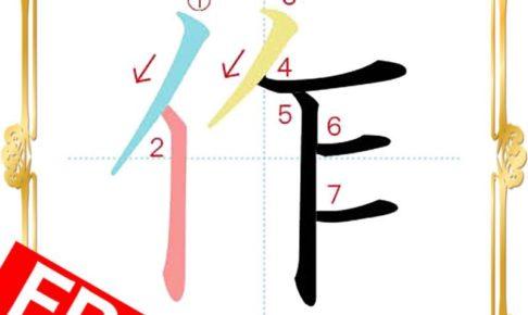 kanji-n4-japanese-0092