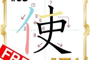 kanji-n4-japanese-0093