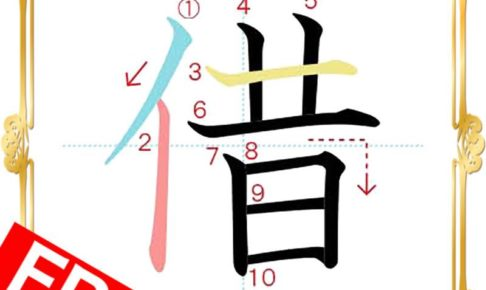 kanji-n4-japanese-0094