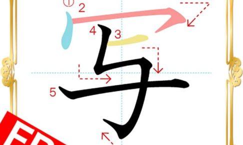 kanji-n4-japanese-0098