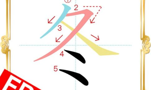 kanji-n4-japanese-0099
