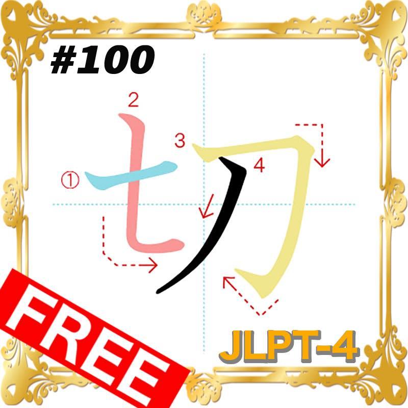 kanji-n4-japanese-0100