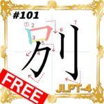 kanji-n4-japanese-0101