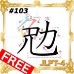 kanji-n4-japanese-0103