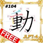 kanji-n4-japanese-0104