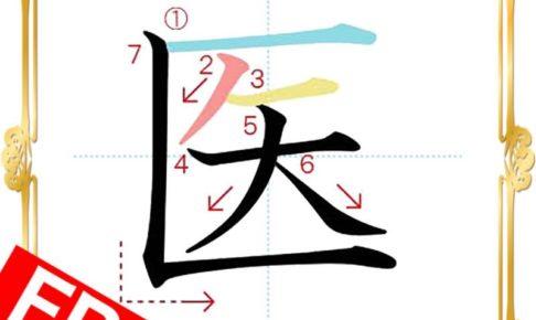 kanji-n4-japanese-0105
