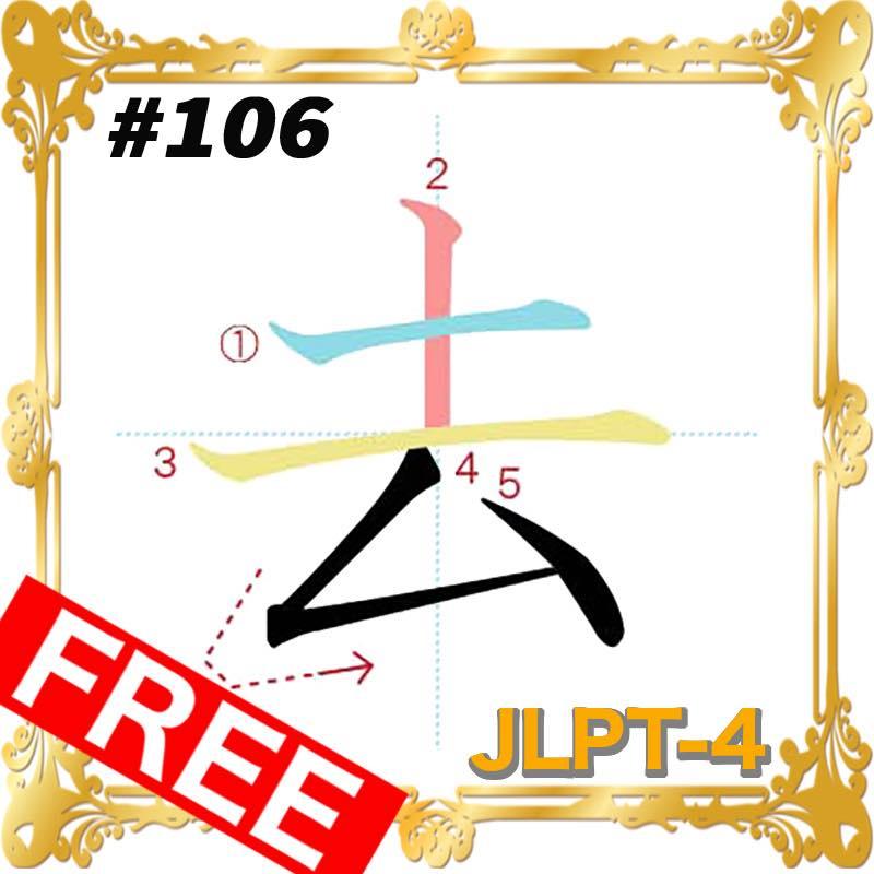 kanji-n4-japanese-0106