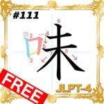 kanji-n4-japanese-0111
