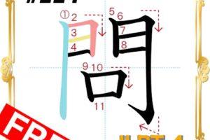 kanji-n4-japanese-0114