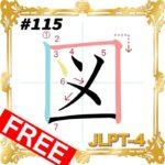 kanji-n4-japanese-0115