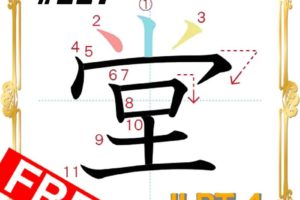 kanji-n4-japanese-0117